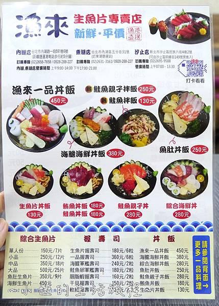 11台北 內湖 海鮮丼飯 內科 內湖科學園區 高cp值 推薦 美食 午餐 聚餐 生魚片.JPG