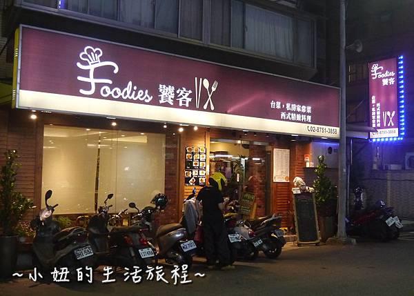 01內湖 推薦 平價小吃 熱炒  捷運西湖站 饕客 Foodies.JPG