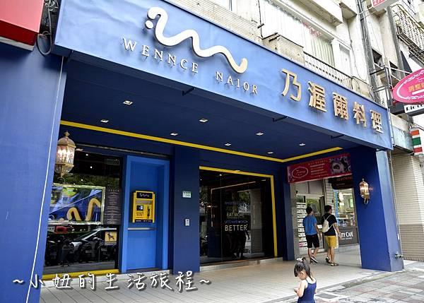 01乃渥爾 下午茶套餐 捷運忠孝復興站 推薦 美食 餐廳 甜點 約會 法式.JPG