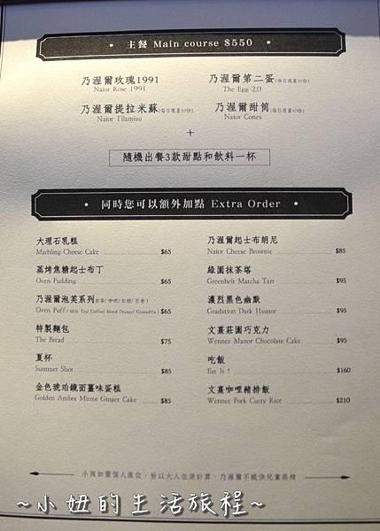 03乃渥爾 下午茶套餐 捷運忠孝復興站 推薦 美食 餐廳 甜點 約會 法式.JPG