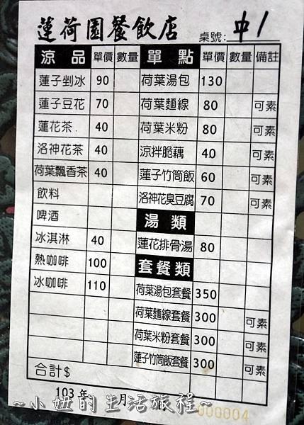 49桃園 蓮花 觀音鄉 新屋 蓮荷緣 用餐 大王蓮 菜單 收費 賞蓮 蓮花季 推薦.jpg