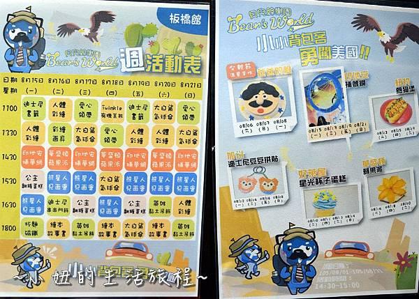51貝兒絲樂園 - Bearsworld 親子樂園 親子餐廳 板橋 推薦 台北 新北.jpg