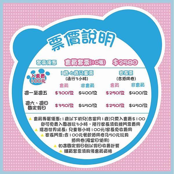 60貝兒絲樂園 - Bearsworld 親子樂園 親子餐廳 板橋 推薦 台北 新北