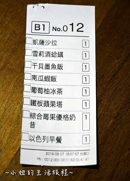 07台北東區餐廳推薦 CnF - Cuisine & Flavor  西班牙、早午餐 & 風味料理.JPG