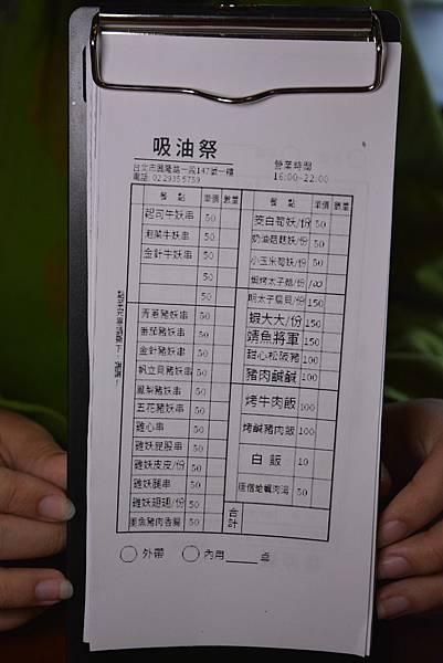 01台北燒烤文山區 捷運萬隆站 吸油祭串燒 美食餐廳推薦.JPG
