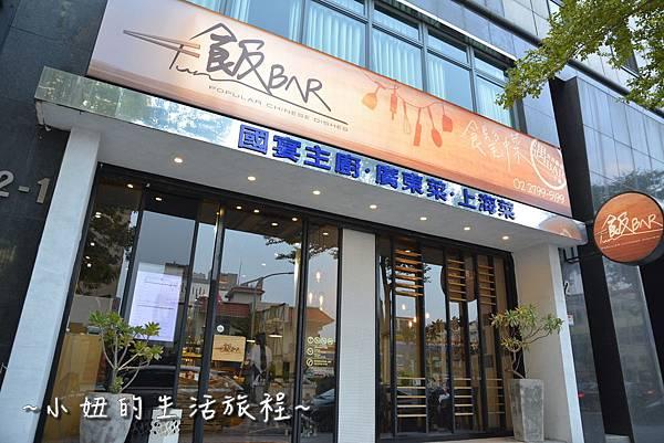 01台北內湖飯bar 聚餐推薦 內科 中式餐廳合菜.JPG