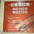 17U2電影館 板橋店 捷運府中站 國中高中大學生 躺著看電影.JPG