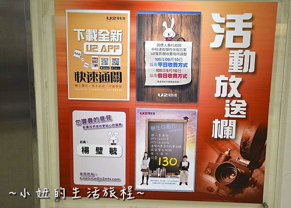 18U2電影館 板橋店 捷運府中站 國中高中大學生 躺著看電影.JPG