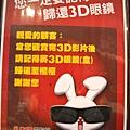 25U2電影館 板橋店 捷運府中站 國中高中大學生 躺著看電影.JPG