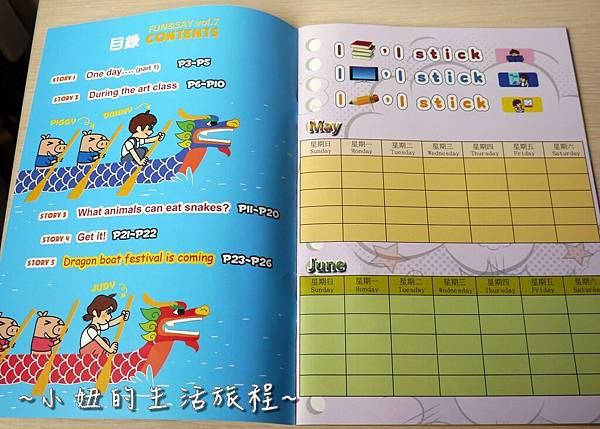 03funandsay幼兒英語雜誌.JPG