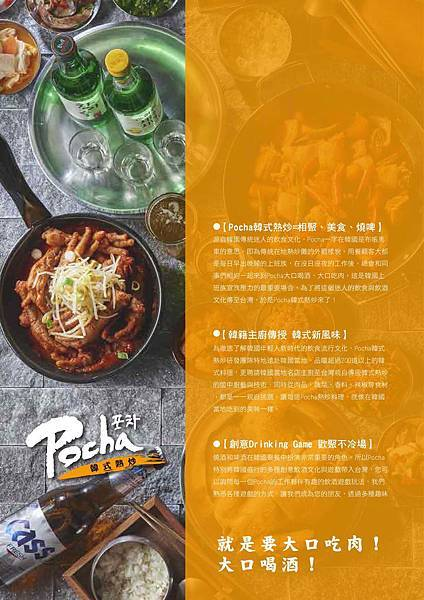 Pocha2店菜單-1.jpg
