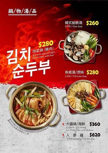 Pocha2店菜單-3.jpg