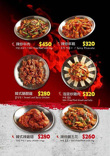 Pocha2店菜單-6.jpg