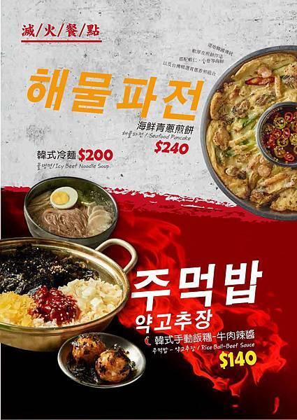 Pocha2店菜單-7.jpg