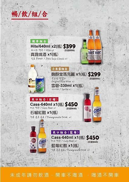 Pocha2店菜單-11.jpg