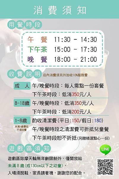 70 三重 樂福親子餐廳 三重蘆洲親子餐廳推薦.jpg