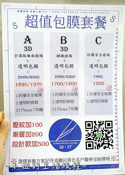 22台北公館包膜 iphone包膜推薦 研膜工業 NB包膜 手機包膜.JPG