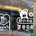06龍潭義式餐廳 邦妮義饗世界.JPG