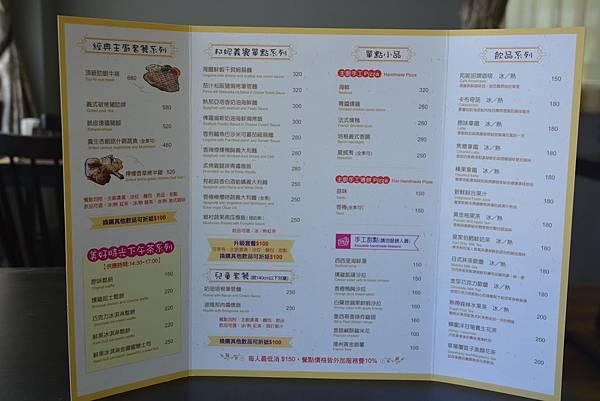 14龍潭義式餐廳 邦妮義饗世界.JPG