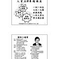 03 -謝清風老師 一例一休.jpg