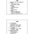 04 -謝清風老師 一例一休.jpg