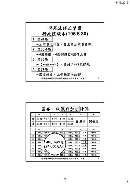 06 -謝清風老師 一例一休.jpg