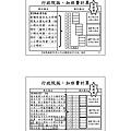 12 -謝清風老師 一例一休.jpg