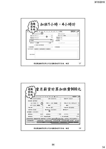 16 -謝清風老師 一例一休.jpg