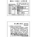 17 -謝清風老師 一例一休.jpg