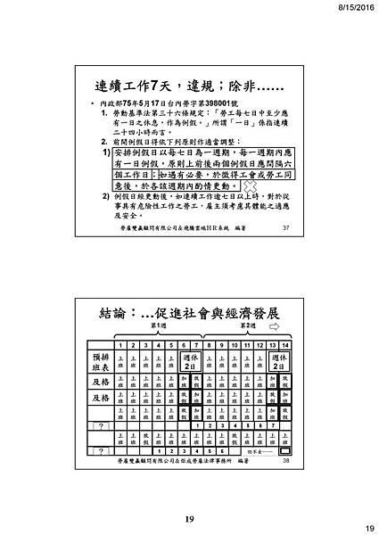 21 -謝清風老師 一例一休.jpg