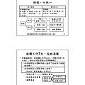 22 -謝清風老師 一例一休.jpg