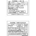 23 -謝清風老師 一例一休.jpg