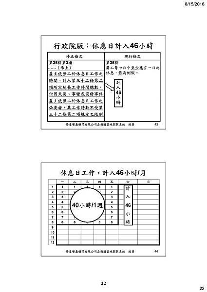 24 -謝清風老師 一例一休.jpg
