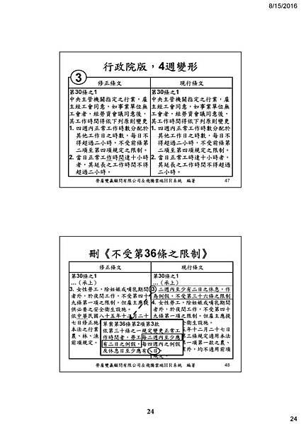 26 -謝清風老師 一例一休.jpg