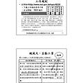 38 -謝清風老師 一例一休.jpg