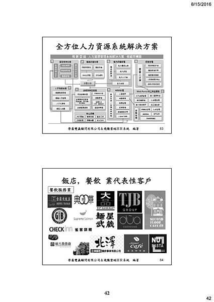 44 -謝清風老師 一例一休.jpg
