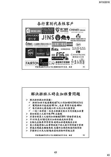45 -謝清風老師 一例一休.jpg