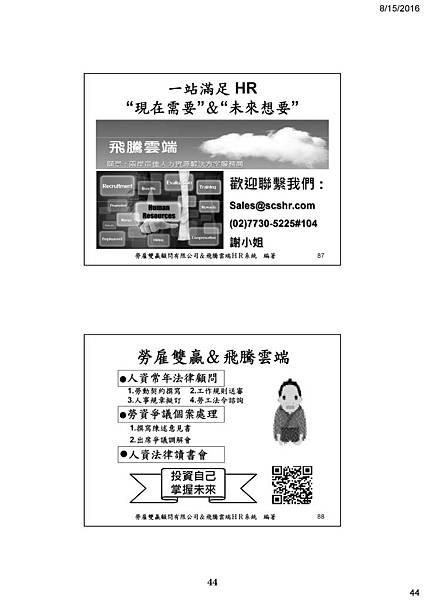 46 -謝清風老師 一例一休.jpg