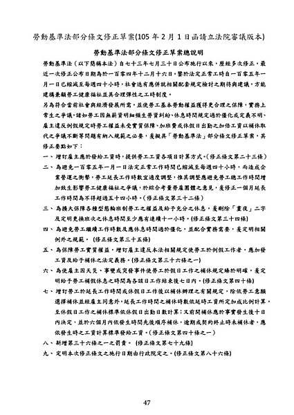 49 -謝清風老師 一例一休.jpg