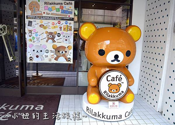 02台北東區 拉拉熊主題餐廳.JPG