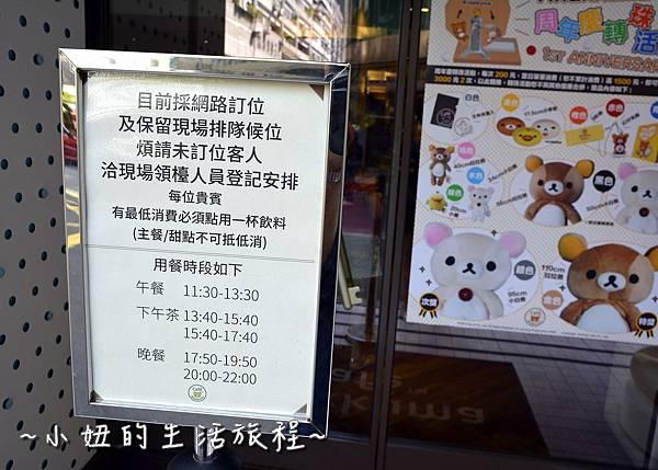 03台北東區 拉拉熊主題餐廳.JPG