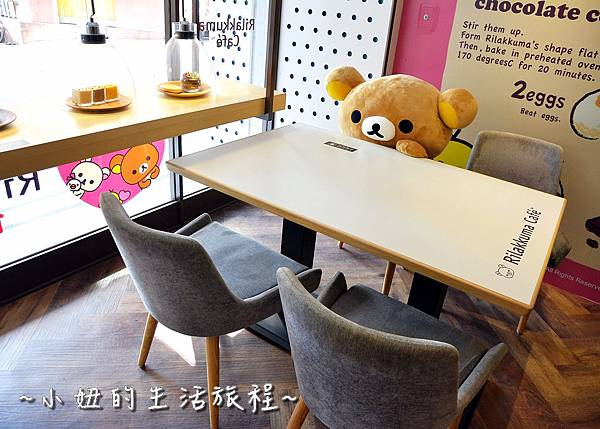 21台北東區 拉拉熊主題餐廳.JPG