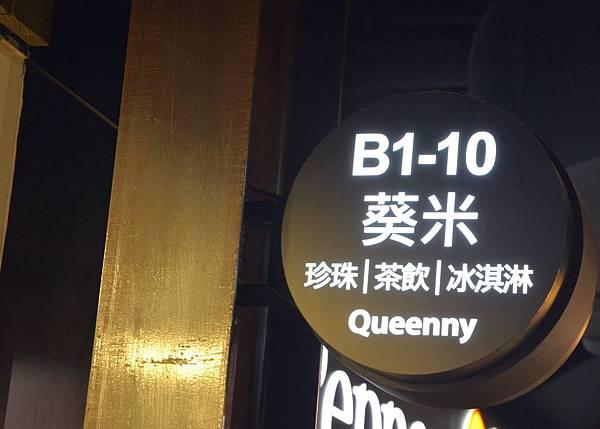 02Queenny葵米。珍珠飲品專售-HOYII北車站店.JPG