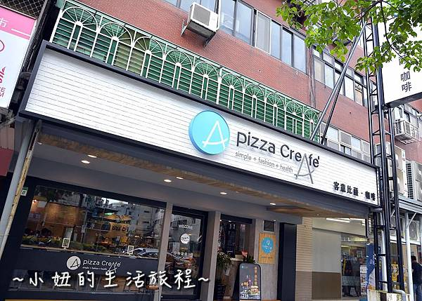 01 pizza creafe客意比薩 民生東路.JPG