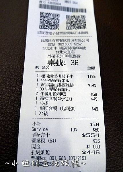 52 Joyfull 大直 台灣台北Joyfull.JPG