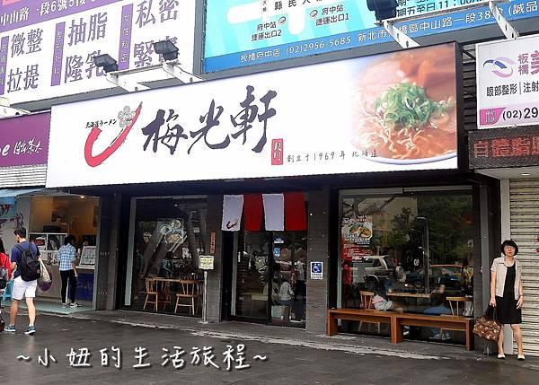 01 梅光軒 北海道必吃拉麵 府中店.JPG