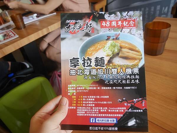 05 梅光軒 北海道必吃拉麵 府中店.JPG
