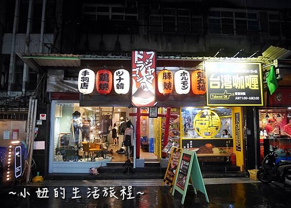 04富士山龍燒肉 台灣咖哩.JPG