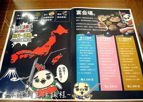09富士山龍燒肉 台灣咖哩.JPG
