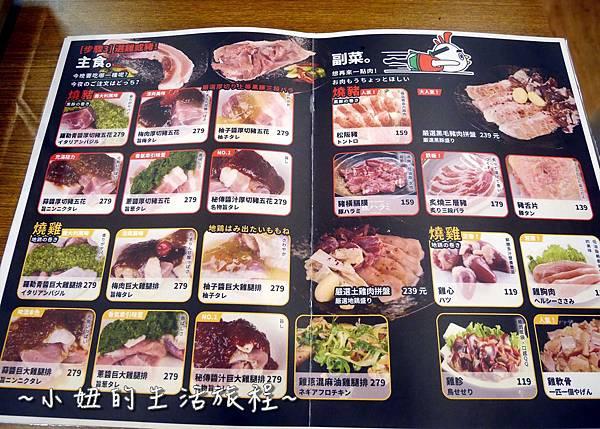 12富士山龍燒肉 台灣咖哩.JPG